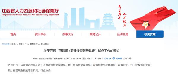 """江西省人社廳關于開展""""互聯網+職業技能等級認定""""試點工作的通知"""