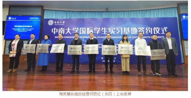 海憑醫械園成為中南大學國際學生實習基地首批簽約企業