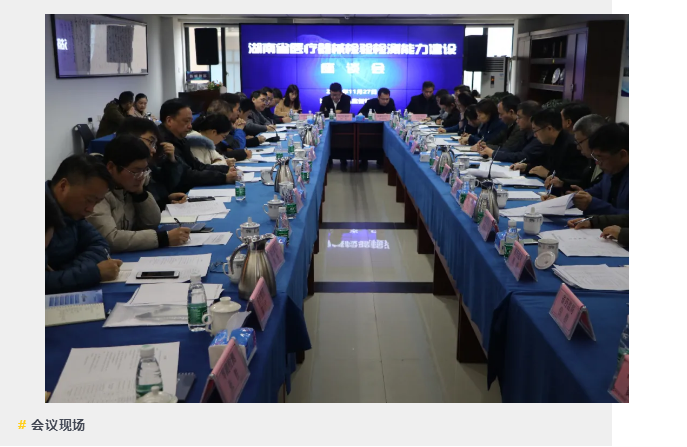 湖南省醫療器械檢驗檢測能力建設座談會在海憑麓谷園舉行,彭旭明副局長出席并講話