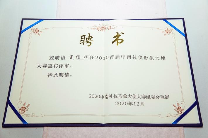 夏杨老师受聘担任2020首届中南礼仪形象大使大赛嘉宾评委