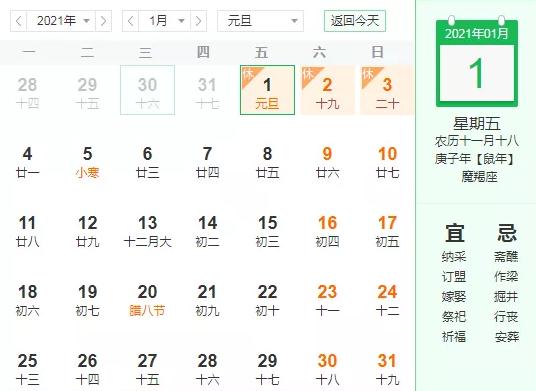 湖南就培云科技有限公司2021年元旦放假通知