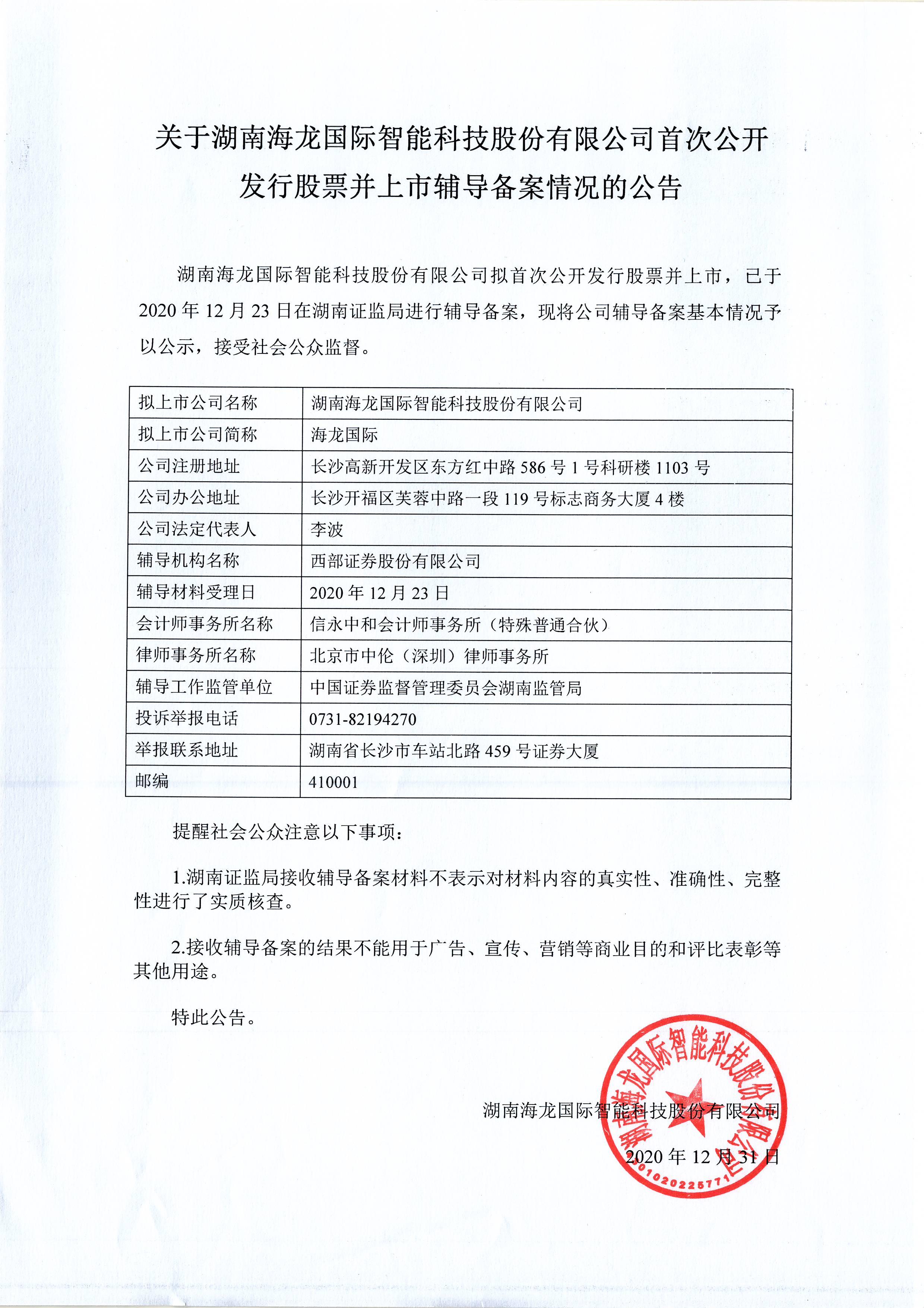 关于湖南海龙国际智能科技股份有限公司首次公开 发行股票并上市辅导备案情况的公告
