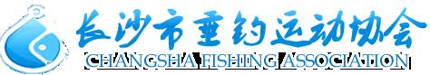 长沙垂钓运动协会