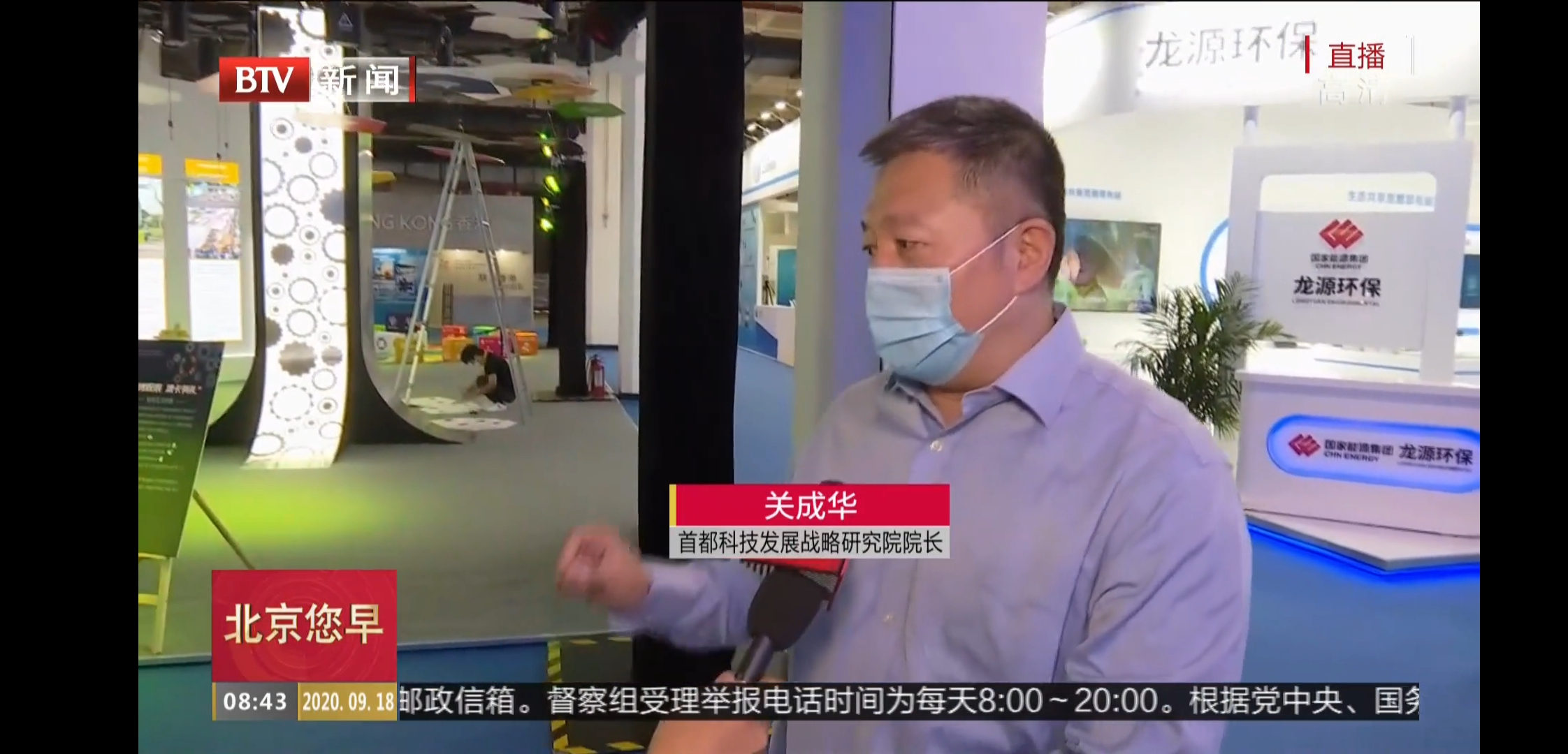 我司参与第二十三届中国北京国际科技产业博览会