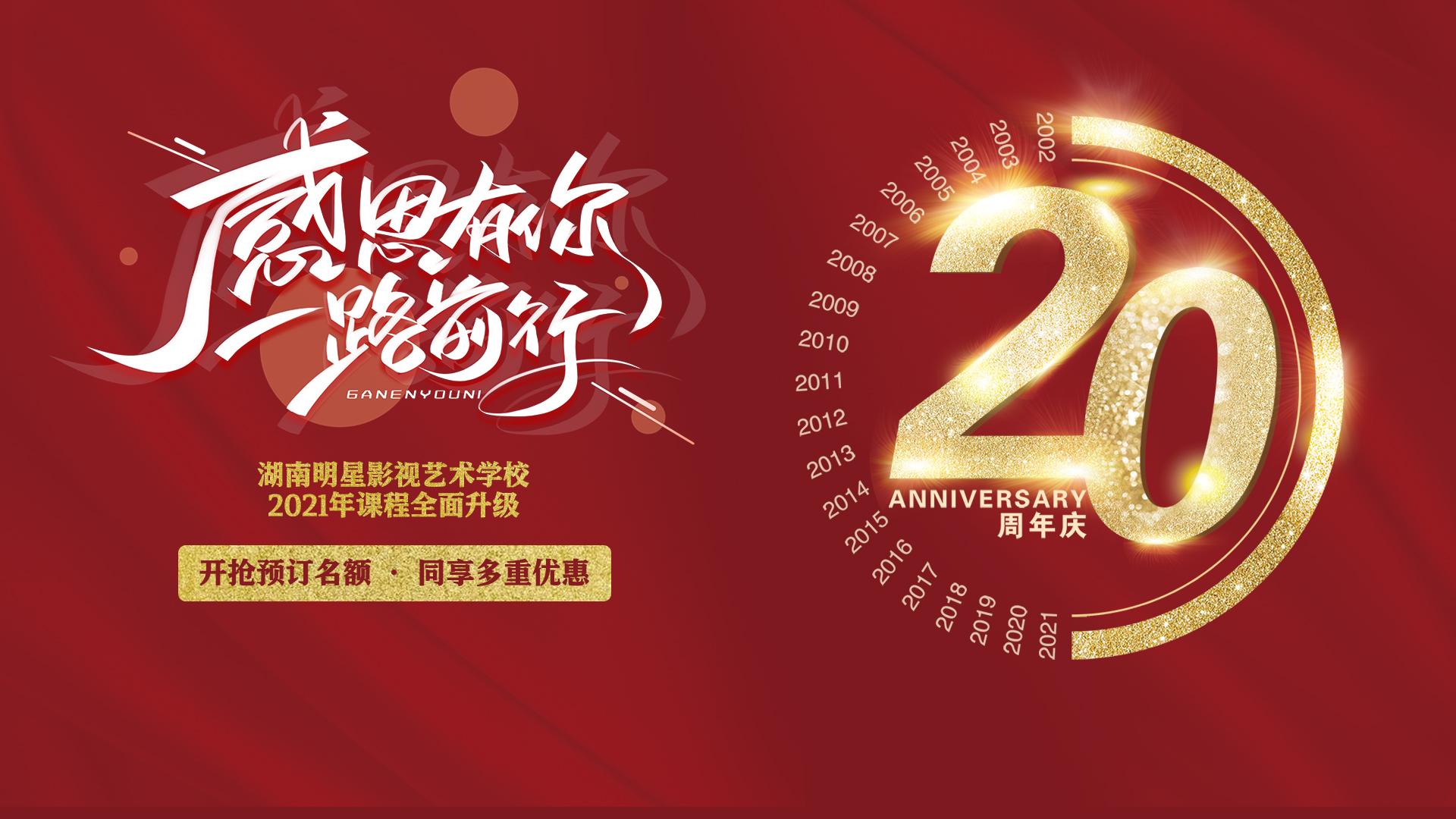 化妆学校20周年庆活动