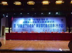 CAA湖南省会员服务中心揭牌仪式