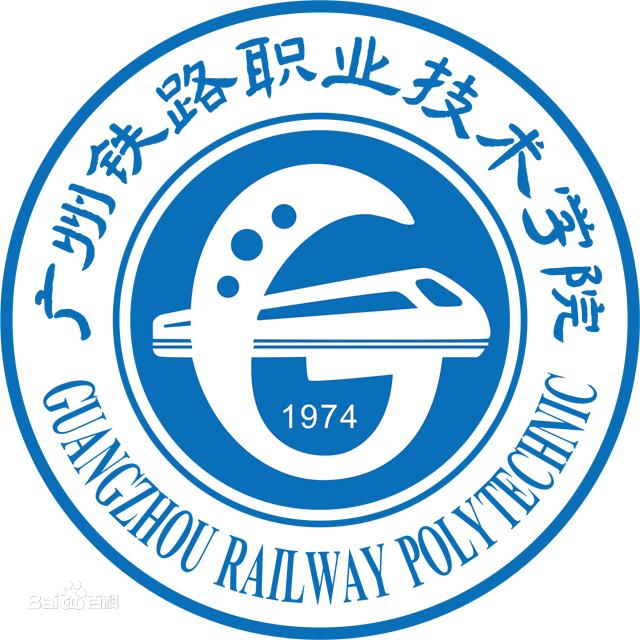 廣州鐵路職業技術學院