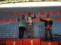 2017长沙市第六届全民健身节垂钓比赛颁奖