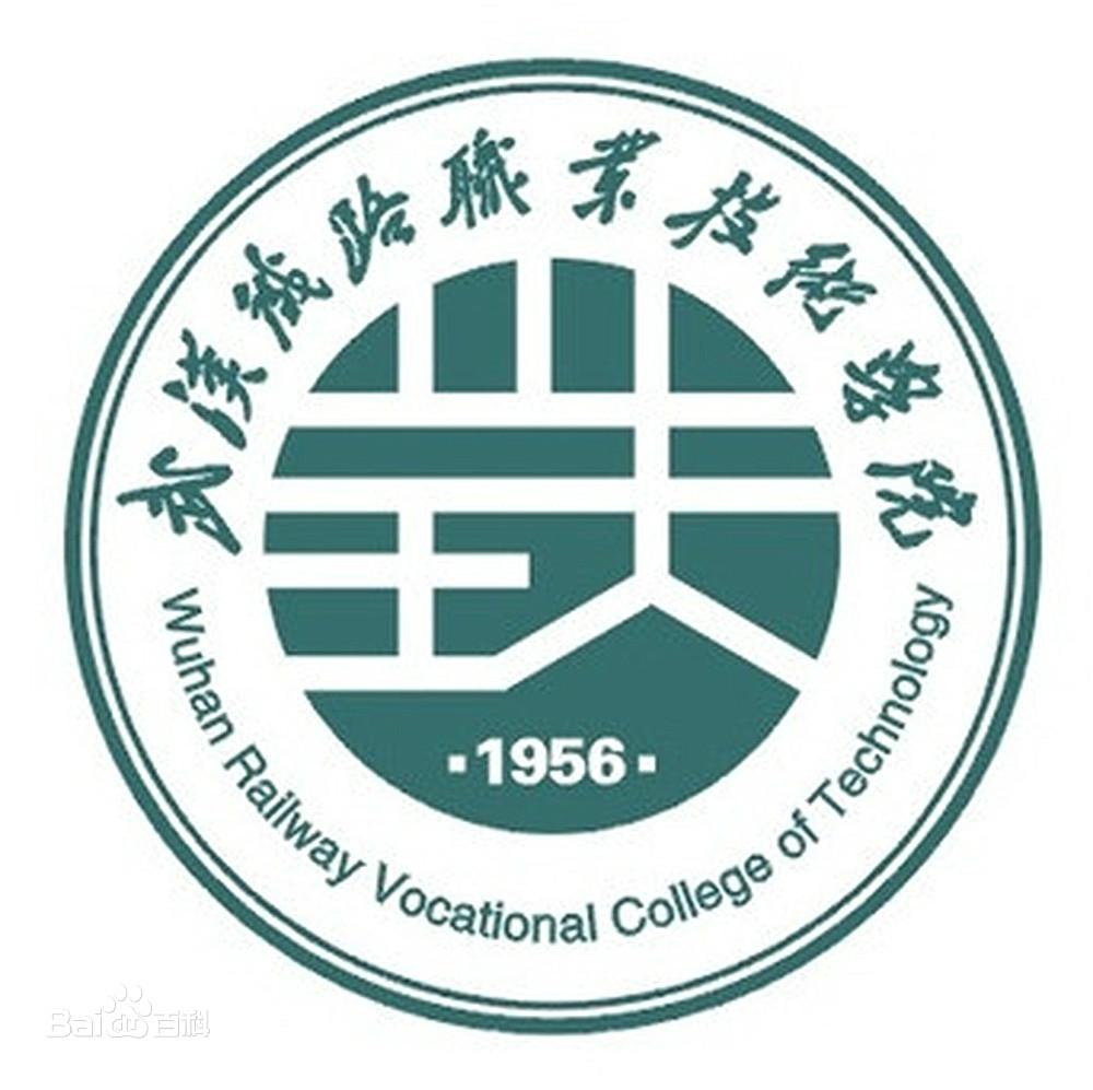 武漢鐵路職業技術學院