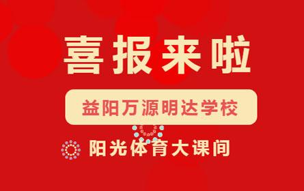 益阳万源明达学校初中部大课间活动获市一等奖