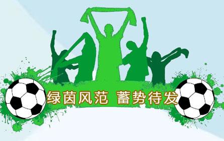 益阳万源明达高级中学第一届体育文化艺术节校园足球联赛
