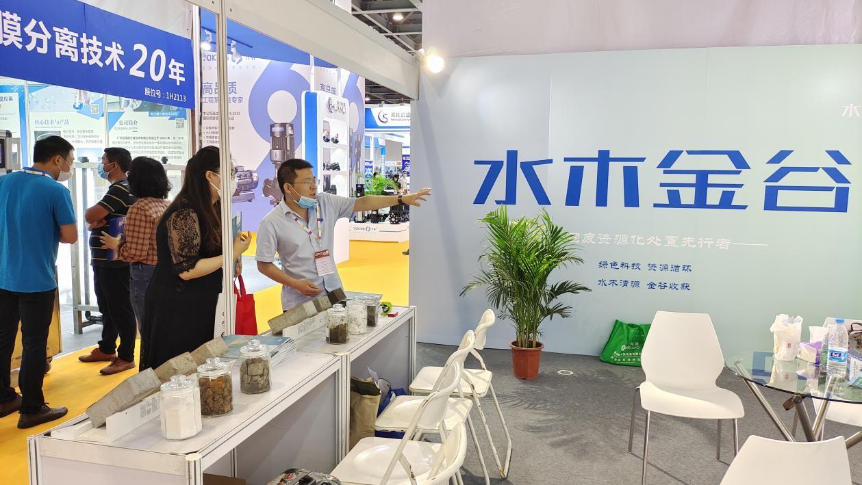水木金谷赴广州参加广东水展