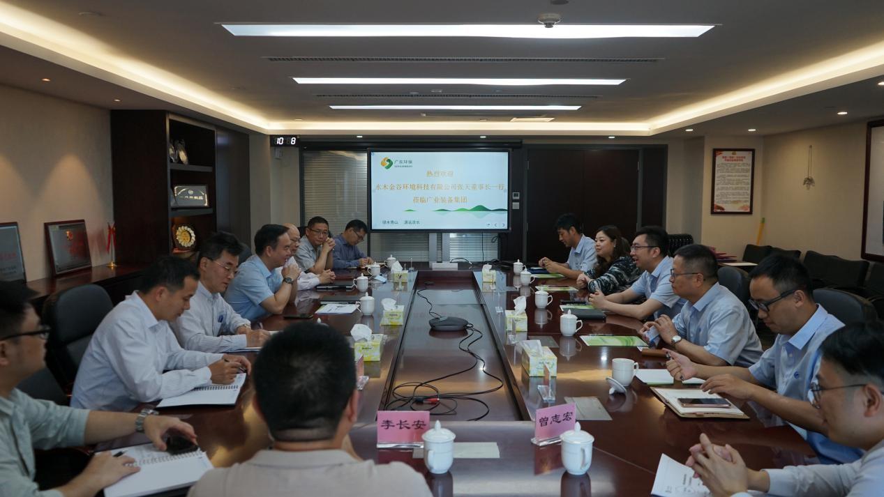 广东省广业装备制造集团有限公司与公司签署战略合作协议