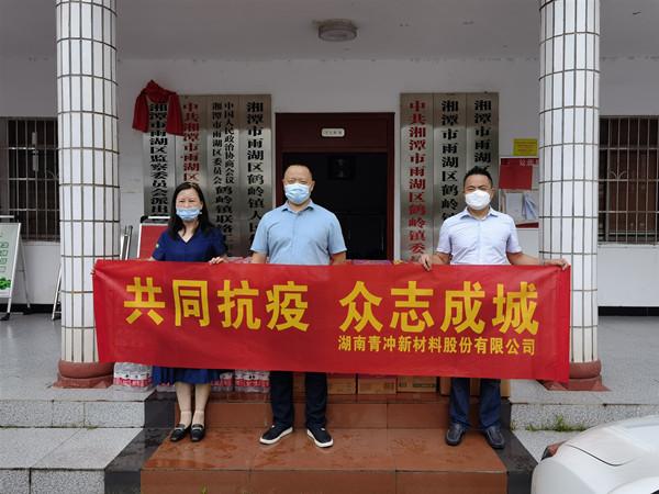 """青冲新材料公司开展""""送温暖,战疫情""""慰问防疫一线工作人员活动"""