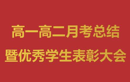积学以储宝,酌理以富才——益阳万源明达高级中学高一高二月考总结暨学生表彰大会