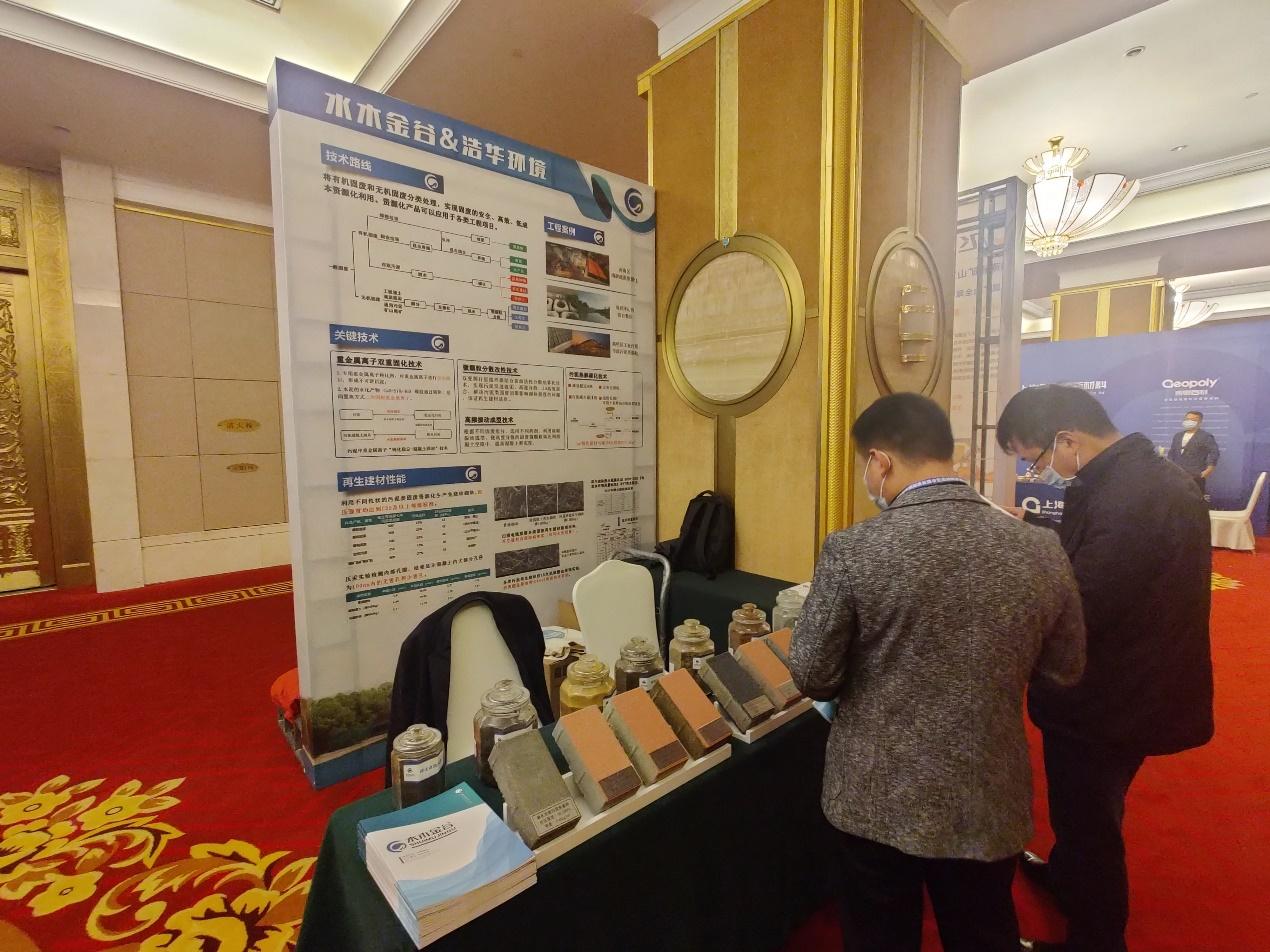 水木金谷受邀参加受邀参加第四届中国固废处理与生态材料学术技术交流会